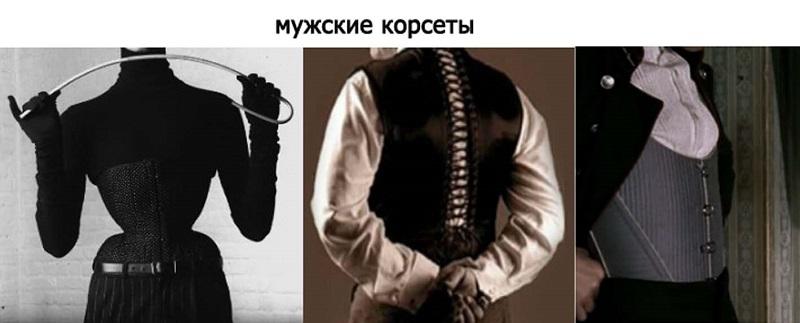 мужской корсет